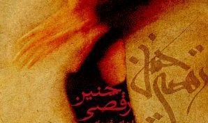 This Dance I Wish: A Theatrical Celebration of Iranian Movement Traditions