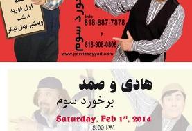 تئاتر کمدی هادی و صمد