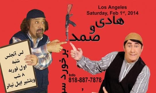 Hadi & Samad Comedy Theater: The Third Encounter