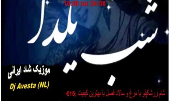 Yalda Night (Shab-e Yalda) Celebration