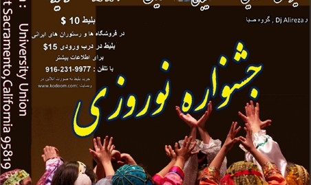 جشنواره نوروزی بزرگ ایرانیان