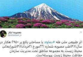 ادامه جنجال وقف  ۱۰۰ هکتار از دامنه کوه دماوند: مدیر کل منابع طبیعی مازندران منطقه ساری برکنار شد