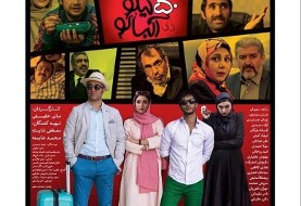 ۵۰ Kilos of Sour Cherry (۵۰ Kilo Albaloo) Iran's Best selling Comedy of the Year