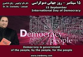 سمینار دکترایرانبومی: روز جهانی دموکراسی