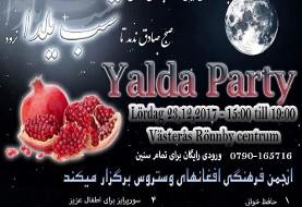 جشن شب یلدا (چله)