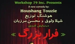 FARAR- E-BOZORG , A Play by HOUSHANG TOUZIE