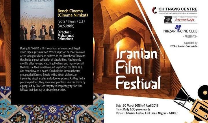 جشنواره فیلمهای ایرانی در هندوستان