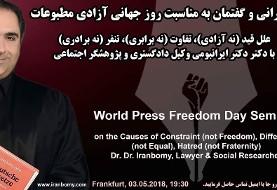سخنرانی و گفتمان با دکتر دکترایرانبومی: روز جهانی آزادی مطبوعات
