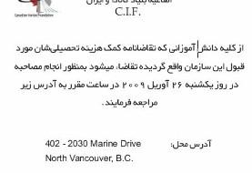 مصاحبه برای بورس دانشجویی بنیاد کانادا و ایران