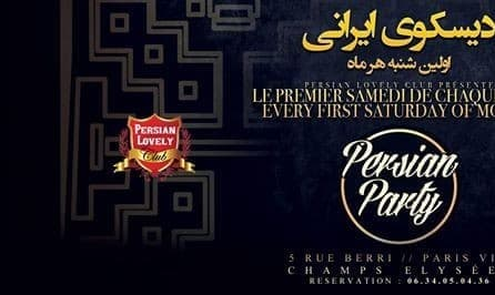 Persian Summer Party with DJ Bardia and DJ Pouya