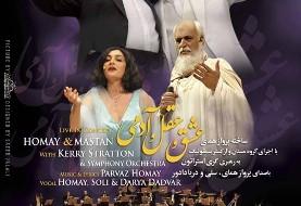 Parvaz Homay & Mastan Ensemble, Darya Dadvar & Soli & Symphony Orchestra in Toronto