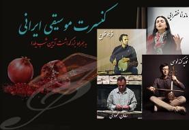 کنسرت موسیقی ایرانی به همراه بزرگداشت آیین شب یلدا و پذیرایی