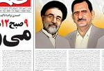 اعتماد: سه چهره اصلاحطلب با رهبر ایران دیدار کردهاند