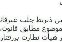 حکم بازداشت نماینده تهران منتفی شد