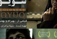 نمایش فیلمهای ایرانی در جشنواره فیلم «مذهب امروز» ایتالیا