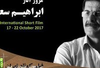 مرور آثار ۲ فیلمساز در جشنواره فیلم کوتاه تهران