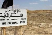 میدان نفتی بابا کرکر در کنترل نیروهای عراقی