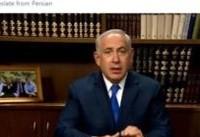 نتانیاهو به ظریف: حساب توییترت را حذف کن