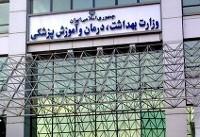 احکام جدید ابقا و انتصاب در معاونت بهداشتی وزارت بهداشت