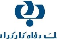 صفحه رسمی بانک رفاه در اینستاگرام راه اندازی شد