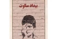 انتشار داستانهایی برای محمدرضا شجریان