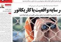 سرمقالههای روزنامههای ۳۰ مهر