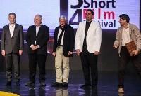 برگزیدگان جشنواره فیلم کوتاه تهران معرفی شدند/ شبی برای فیلمسازان جوان سینمای ایران