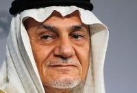 اظهارات ضد ایرانی شاهزاده سعودی در همایش