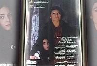 «یه وا» به جشنواره فیلم «انار» کانادا میرود