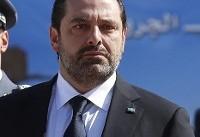 حریری: ۲ روز دیگر به لبنان باز میگردم
