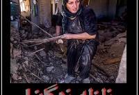 Â«زلزله زدگان» | عکس های زلزله زدگان کرمانشاه | تصاویر تکان دهنده از زلزله کرمانشاه