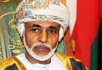 سلطان قابوس به روحانی تسلیت گفت