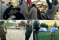حضور ده ها خبرنگاران خارجی در مناطق زلزله زده (عکس)