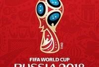 سیدبندی جام جهانی ۲۰۱۸ مشخص شد