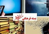 تسلیت هنرمندان به مناسب شهادت امام رضا (ع)/افشای پشت پرده سینما توسط بازیگر اخراجی ها+عکس