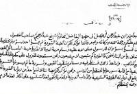 مجوز رسمی پادشاه وقت عربستان برای زیارت قبور ائمه بقیع+عکس