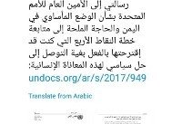 متن نامه ظریف به دبیرکل سازمان ملل درباره یمن