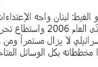 میشل عون: اتهام تروریسم به لبنان را نمی پذیریم