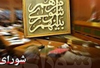 تخریب و سرقت اموال پایگاه بسیج شورای شهر تهران