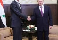 اسد در دیدار با پوتین: از هرگونه راه حل سیاسی حمایت میکنیم