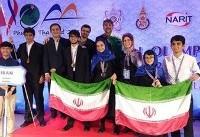 تیم المپیاد نجوم ایران در جایگاه سوم جهان ایستاد