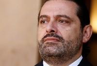 سعد حریری استعفا از سمت نخست وزیری لبنان را پس گرفت