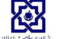 افتتاح سامانه تماس با سازمان بیمه سلامت؛ بزودی
