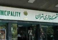 تعلیق و برکناری ۳ مقام شهرداری منطقهیک