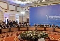دور هشتم مذاکرات صلح سوریه ۳۰ آذر ماه در آستانه برگزار می شود