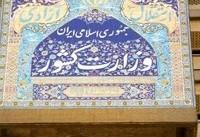 انتقاد تلویحی وزارت کشور با راهاندازی گشتهای ویژه سپاه