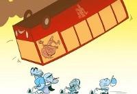 اتوبوس مورینیو چپ کرد!