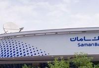 حمایت ویژه بانک سامان از هفتمین همایش بانکداری الکترونیک