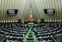 آغاز جلسه علنی مجلس/ گزارش رییس دیوان محاسبات در مورد تفریغ بودجه ۹۵ در دستور