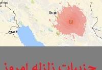 جزئیات زلزله امروز کرمان | ریزش کوه در پی زمین لرزه ۶.۲ ریشتری | کارگران از معدن هجدک خارج شدند